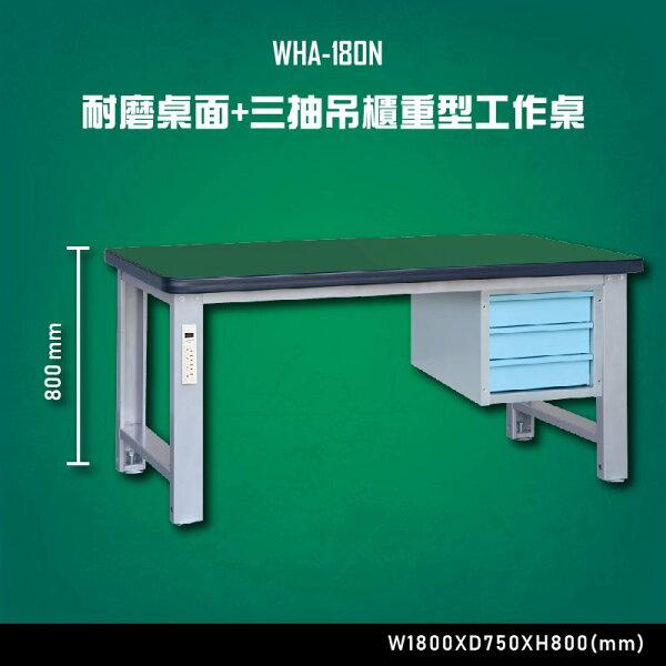 【台灣大富】WHA-180N耐磨桌面-三抽吊櫃重型工作桌辦公家具台灣製造工作桌零件收納抽屜櫃零件盒