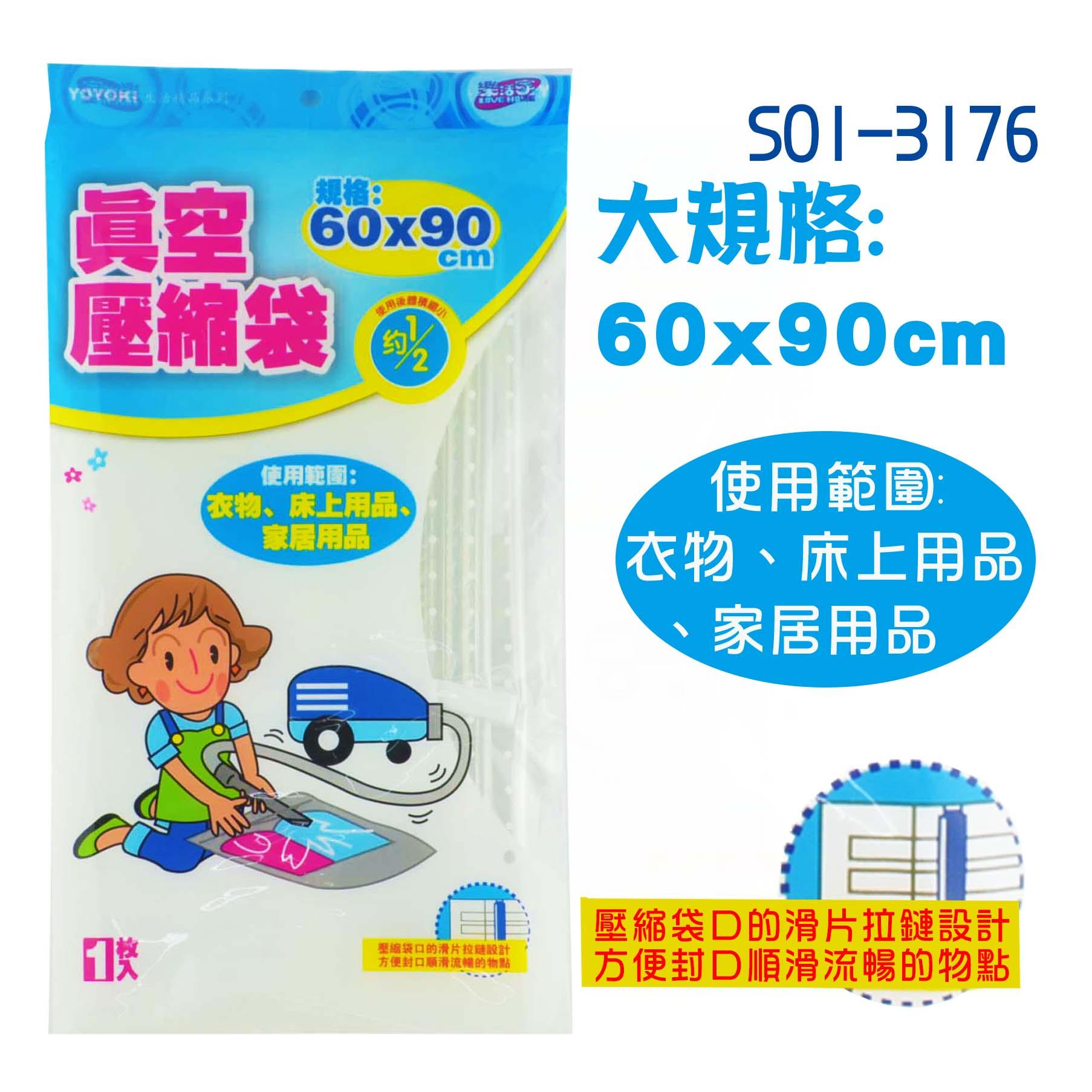 樂活真空壓縮袋(大) 60*90_衣物壓縮袋