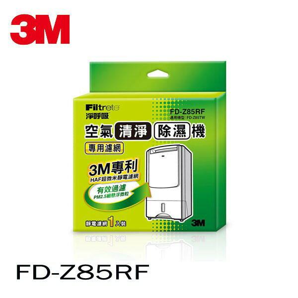 3M FD-Z85RF 除溼輪式空氣清淨除濕機專用濾網