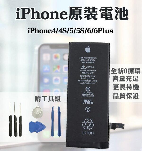 【coni shop】iPhone4/4s/5/5s/6s/6/7Plus 原廠全新電池 零循環 附背膠 工具 獨立序號