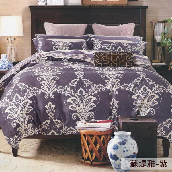 100%純棉5x6尺春夏涼被空調被「蘇提雅-紫」【YV9629】快樂生活網
