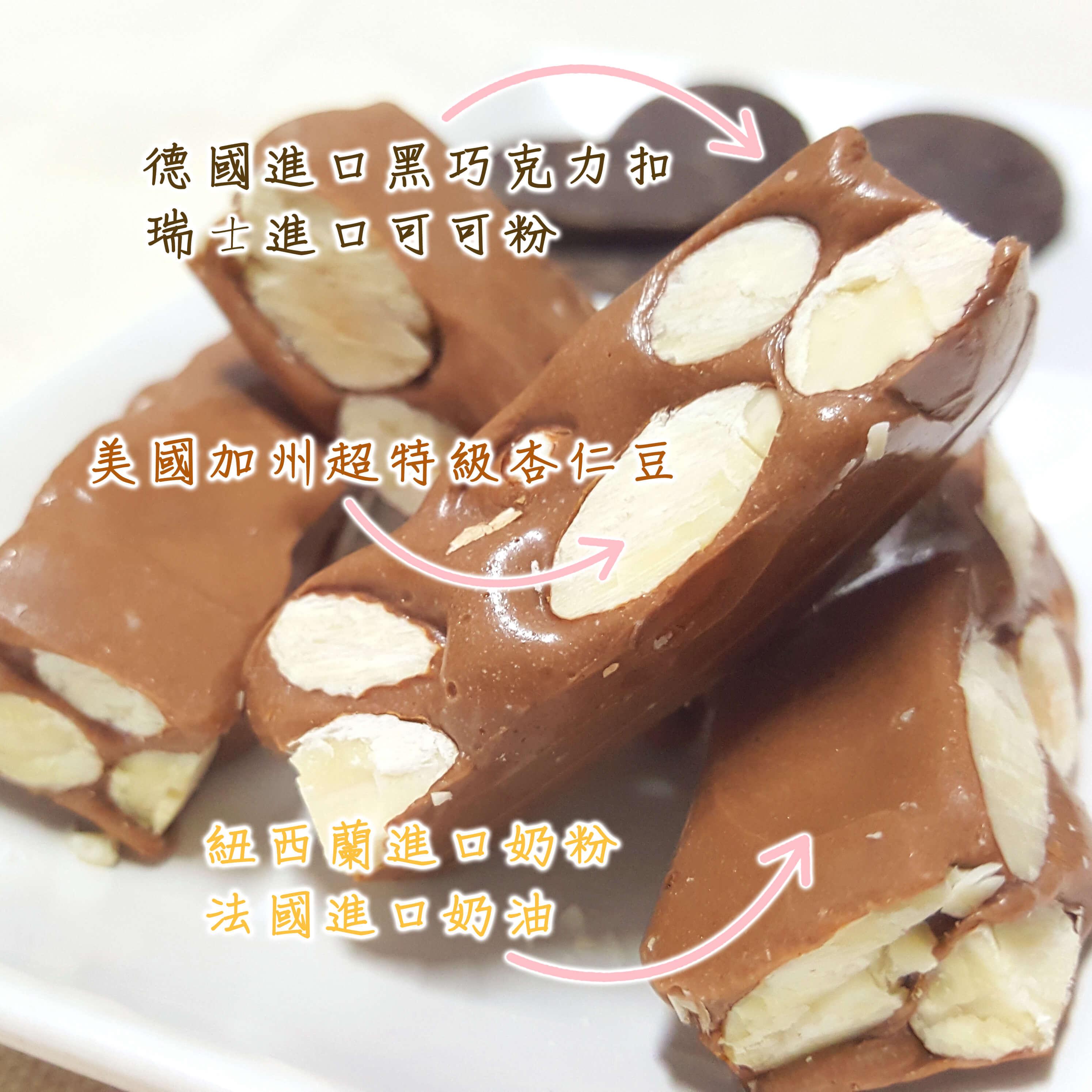 【采果食品坊】巧克力杏仁牛軋糖 216g / 盒裝 3