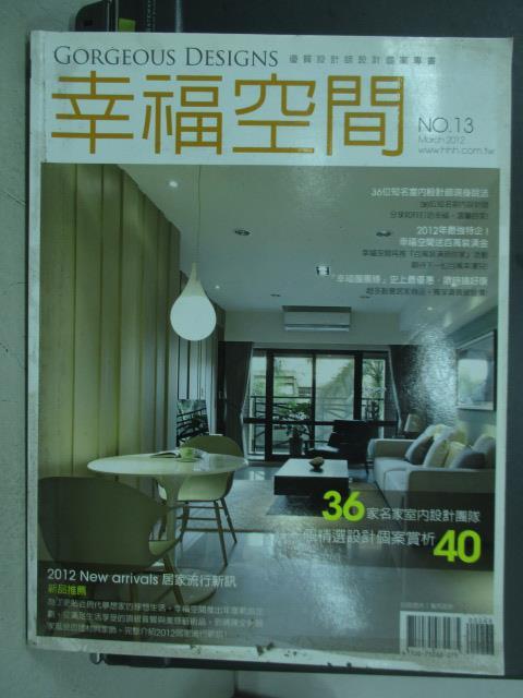 【書寶二手書T1/設計_ZDV】幸福空間_13期_36家名家室內設計團隊…等