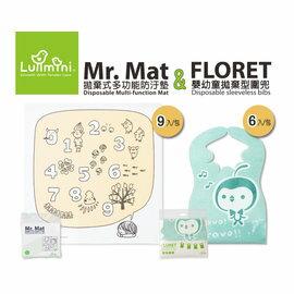 【淘氣寶寶】Lullmini Mr.Mat(9入) & Floret樂企鵝 (6入) 便利包 台灣設計/台灣製造【吸水不織布+PE防水膜.髒汙不滲透】