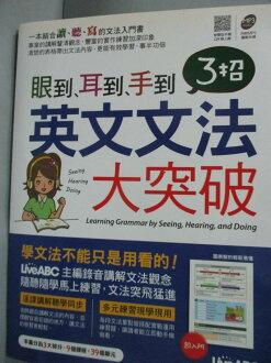 【書寶二手書T1/語言學習_YHL】眼到、耳到、手到:3招英文文法大突破_希伯崙編輯部_附光碟