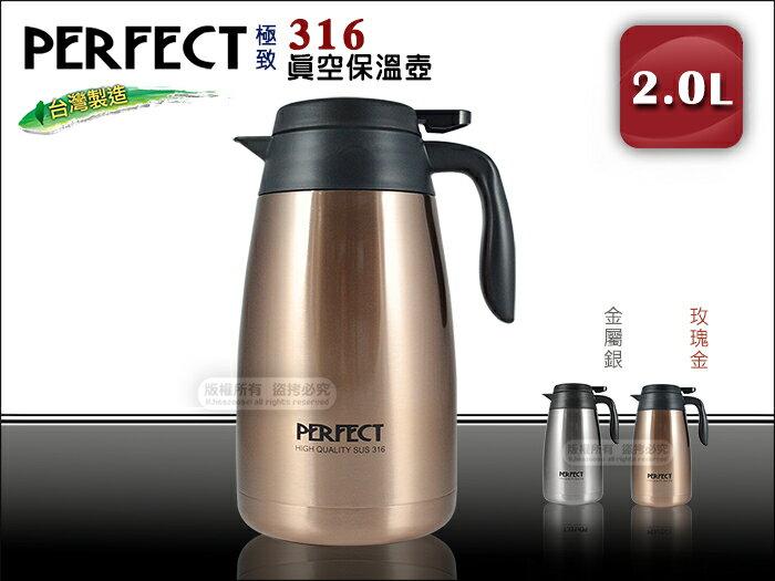 快樂屋?台灣製 PERFECT 極緻 316不鏽鋼 真空保溫壺 2.0L 保溫瓶保溫罐 另售象印 膳魔師 太和工房 虎牌 牛頭牌