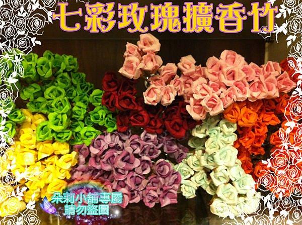 朵莉小舖 水竹精油專用擴香竹,七彩手工玫瑰花造型~1支8元,買10送1