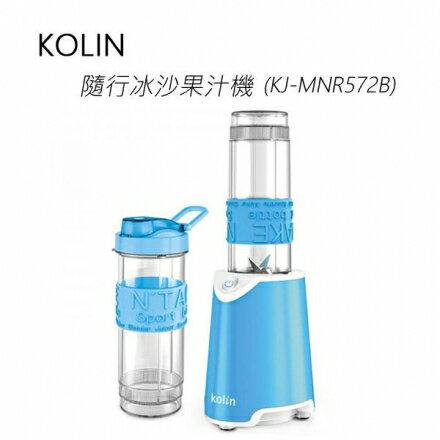 【迪特軍3C】歌林 隨行冰沙果汁機 藍 KJ-MNR572B