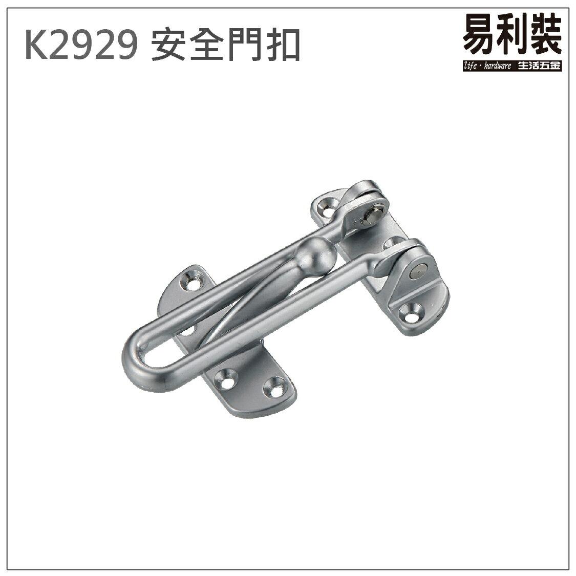 K2929 安全門扣  易利裝生活五金 安全鎖 0