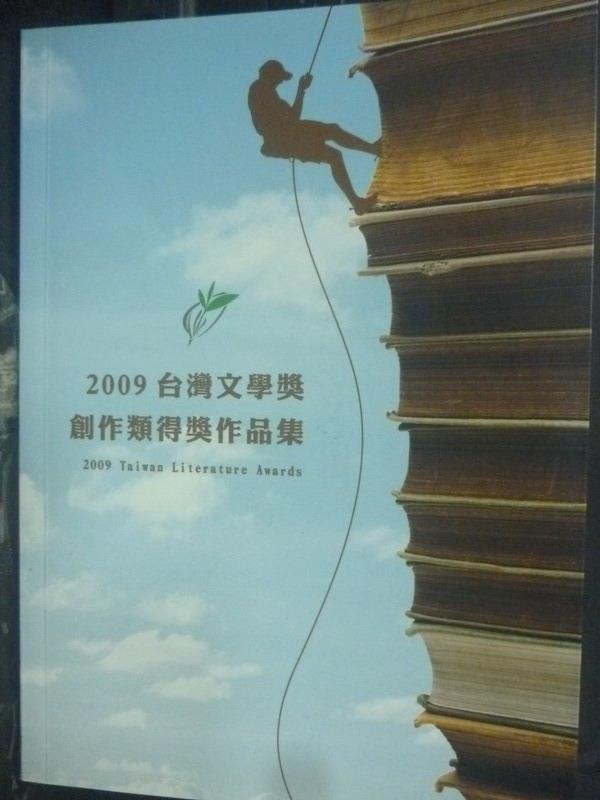 【書寶二手書T4/文學_IGD】2009台灣文學獎創作類得獎作品集_吳明倫,劉慧聾