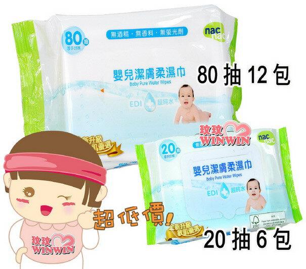 Nac Nac 嬰兒潔膚柔濕巾80抽、濕紙巾「80抽12包」+「隨身包20抽6包」~贈多次貼濕巾蓋4個