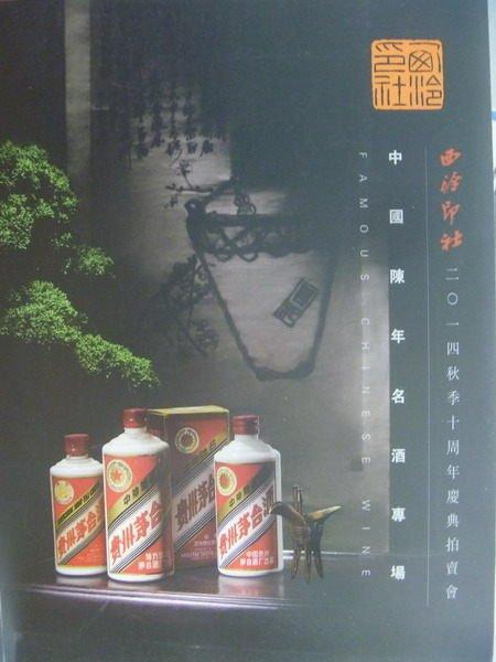 ~書寶 書T8/收藏_ZJA~西泠印社2014 十週年慶典拍賣會_中國陳年名酒專場_201