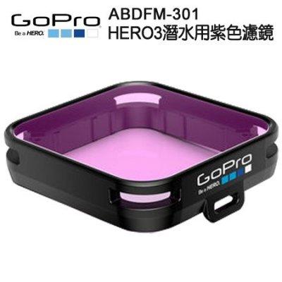 """全新GoPro60M潛水盒專用HERO3紫色濾鏡ADVFM-301公司貨""""正經800"""""""