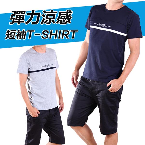 【CS衣舖】夏日涼感高彈性短袖T恤311
