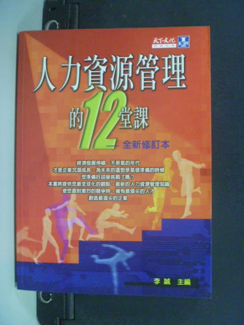 【書寶二手書T5/財經企管_LCZ】人力資源管理的12堂課_原價320_李誠