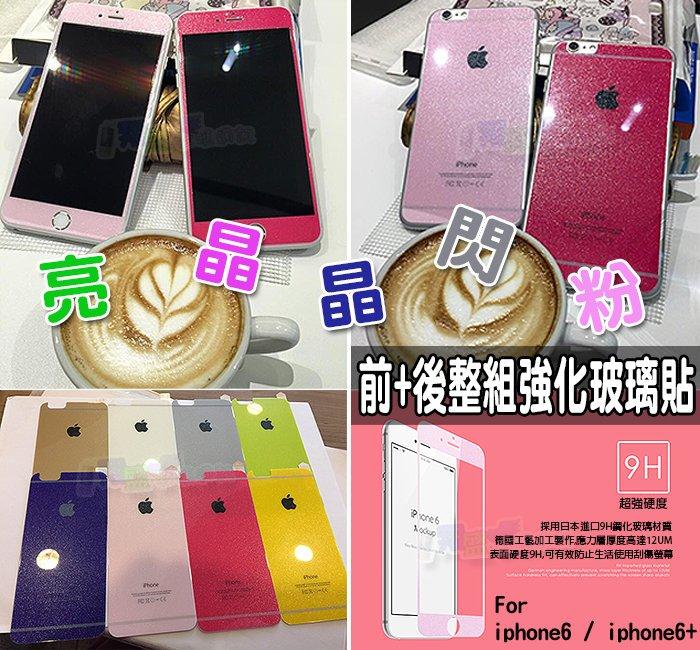 iPhone7 Plus i6+ 4.7吋/5.5吋/iphone6s i6s 5S/SE 鑽石閃粉銀鑽 滿版9H鋼化螢幕保護貼玻璃彩膜 晶鑽鋼化貼膜