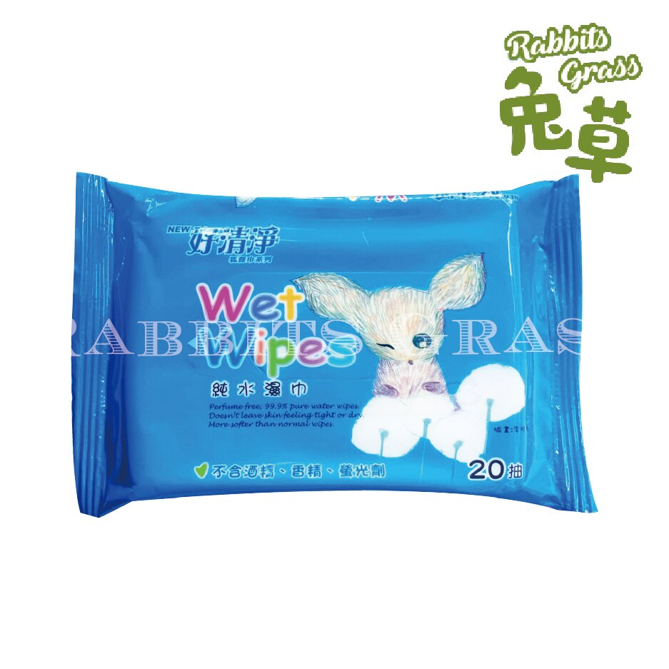 買10送2 好清淨 純水濕巾20抽 20x14.5cm 狐狸巾系列