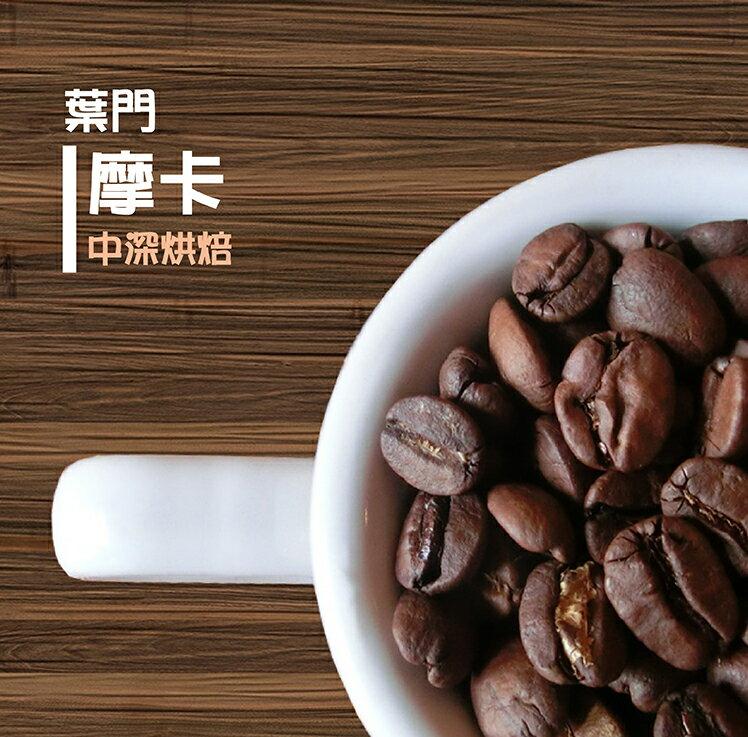 新鮮烘焙咖啡豆-葉門摩卡 精品咖啡