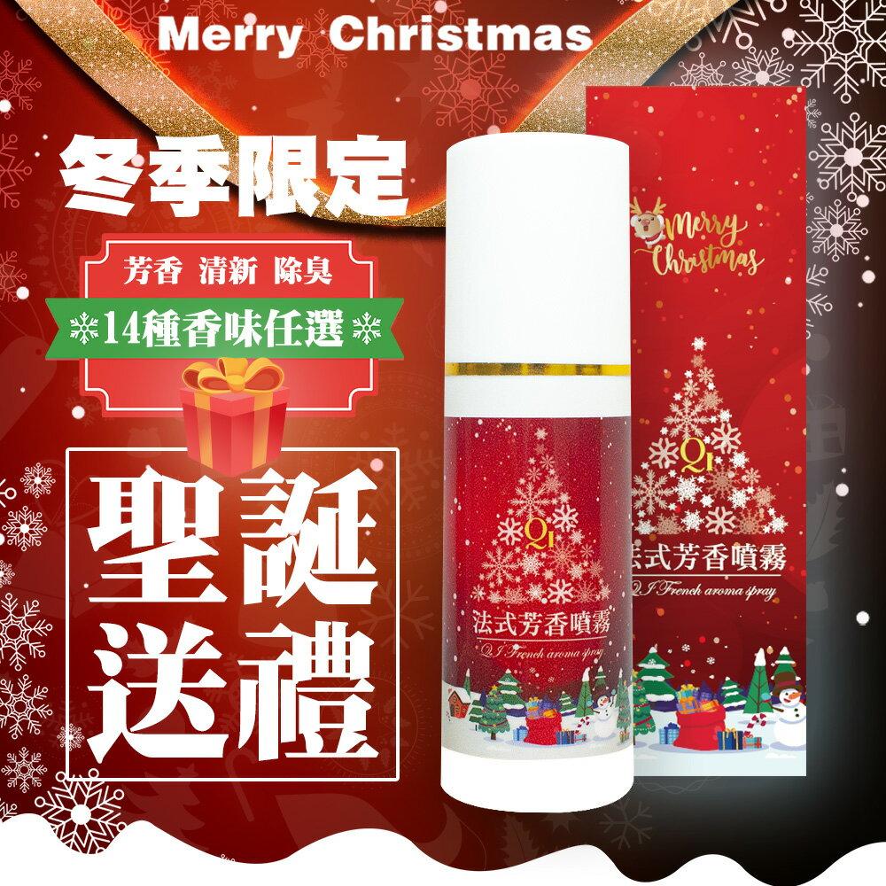QI藻土屋 聖誕限量 QI法式浪漫空氣衣物香水噴霧 瞬間除臭 居家香氛 破萬銷售 台灣製造 1入 14款任選 現貨