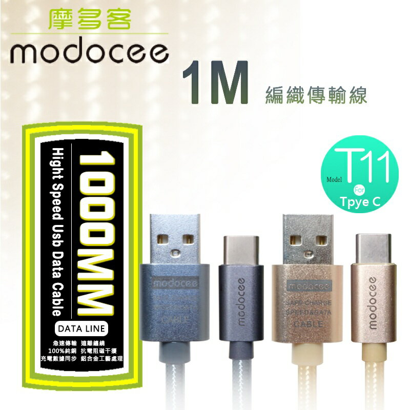 MODOCEE USB TO Type C 金屬編織充電線/傳輸線/ASUS ZenFone3 ZE552KL/ZE520KL/Deluxe ZS570KL/Ultra ZU680KL/ZenPad S Z580CA/ZenPad 3S Z500M/Z500KL/HTC 10/華為 P9/P9 plus/Nokia N1/小米5/Samsung Galaxy Note 7/LG V20
