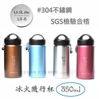【九元生活百貨】冰火隨行杯/350ml #304不鏽鋼 保溫杯 保溫瓶