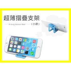 【A-HUNG】超薄攜帶式 摺疊支架 懶人支架 手機架 iPhone 6 5S M8 Z3 手機支架 手機座 支撐架