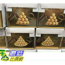 [104限時限量促銷] COSCO FERRERO ROCHER 金沙巧克力 每條三種/16條入 _C14384
