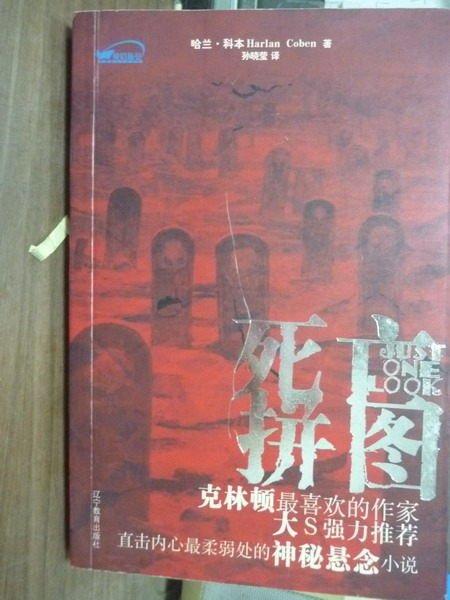 【書寶二手書T6/一般小說_POD】死亡拼圖_哈蘭‧科本_簡體