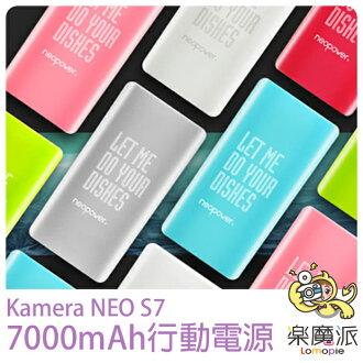 KAMERA NEO S7 7000mAh 行動電源 插頭 充電器 適用 APPLE IPHONE5 IPAD4