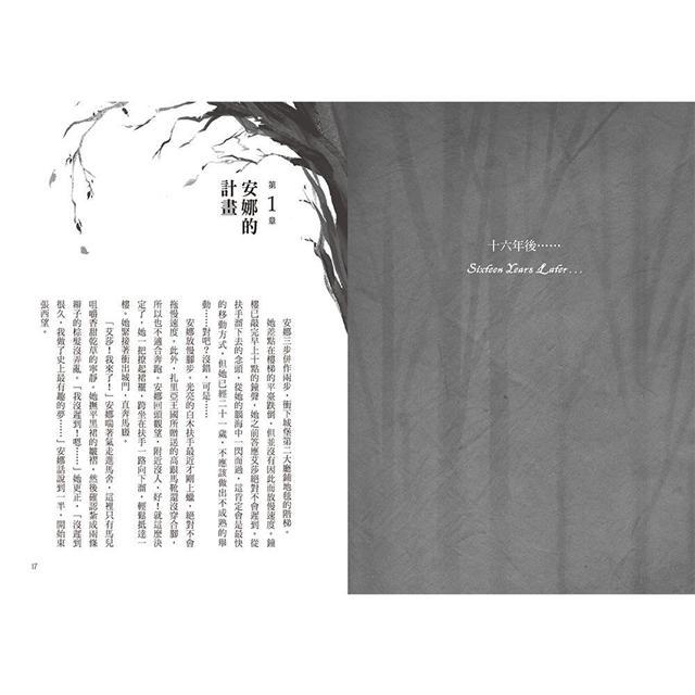 冰雪奇緣2外傳小說:闇影森林 4