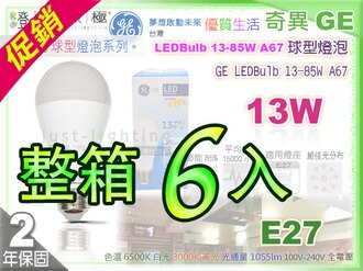 【GE奇異】LED燈泡 E27.LEDBulb 13W-85W A67球泡 全電壓 整箱6入免運 促銷【燈峰照極my買燈】