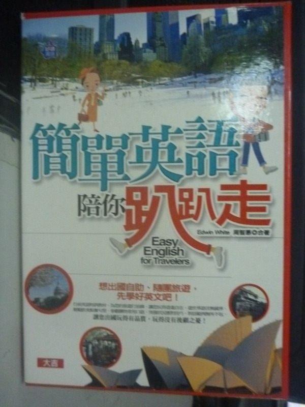 【書寶二手書T2/語言學習_ZBB】簡單英語陪你趴趴走_Edwin White、周智惠_附光碟
