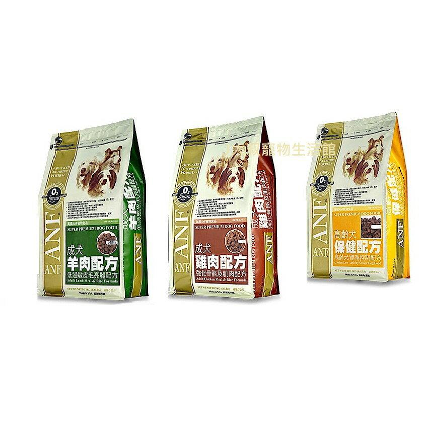J大叔寵物生活館【ANF愛恩富】成犬羊肉配方-1.5kg(小顆粒) 雞肉 老犬飼料