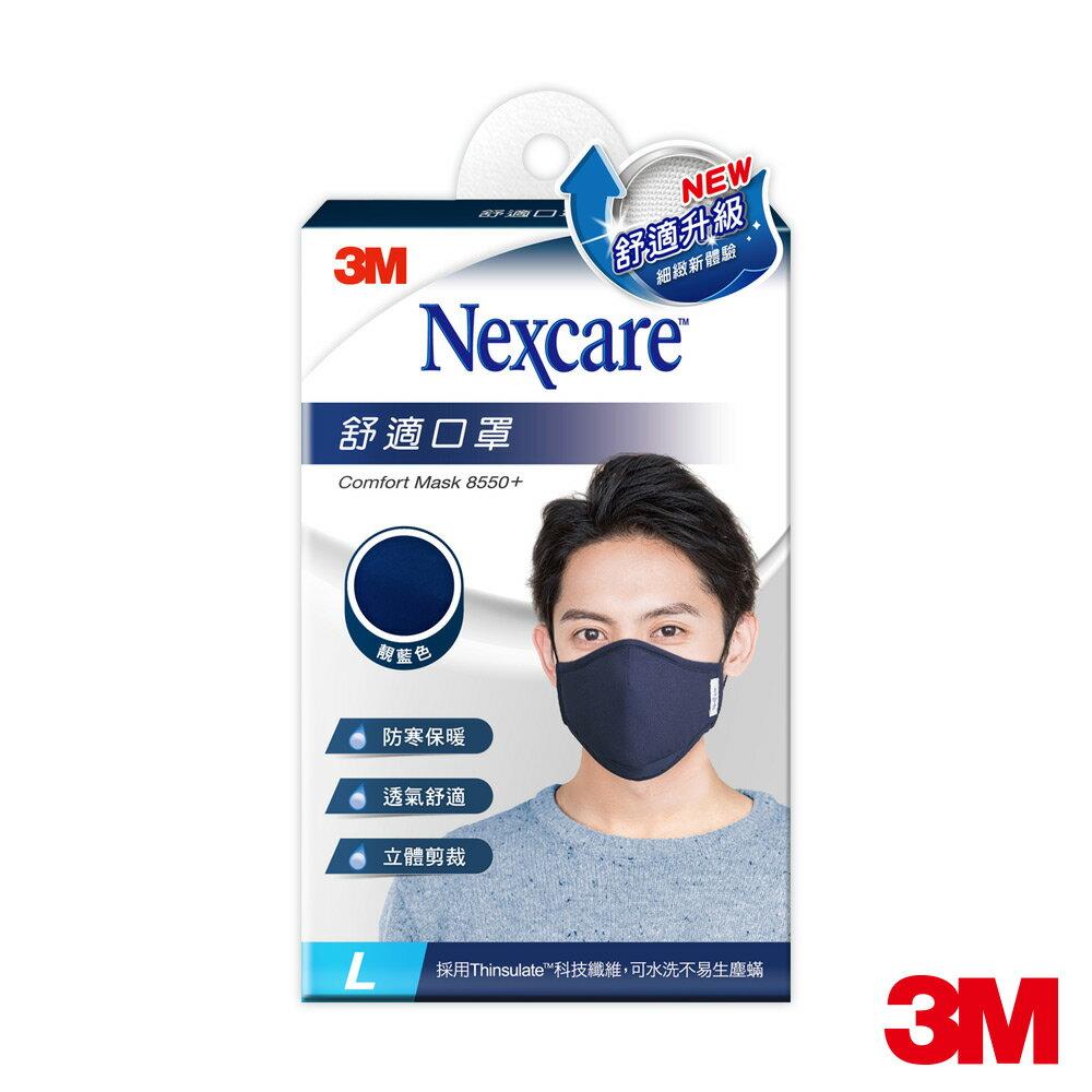 3M 8550+ Nexcare 舒適口罩升級款-靛藍色(L)7100186677★居家購物節 2