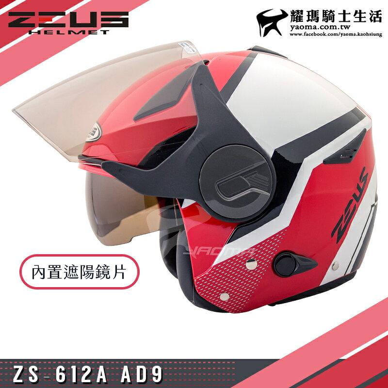 贈好禮 ZEUS安全帽 ZS-612A AD9 紅黑 內置墨鏡 輕量帽 內鏡 半罩帽 612A 耀瑪騎士機車部品 2