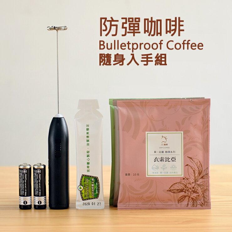 防彈咖啡組▶莊園濾掛x6入+冷萃初榨椰子油x6+電動攪拌組➤24h快速出貨 免運費 0