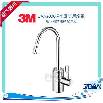 3M UVA3000淨水器專用龍頭/櫥下鵝頸龍頭配件組(櫥下適用)
