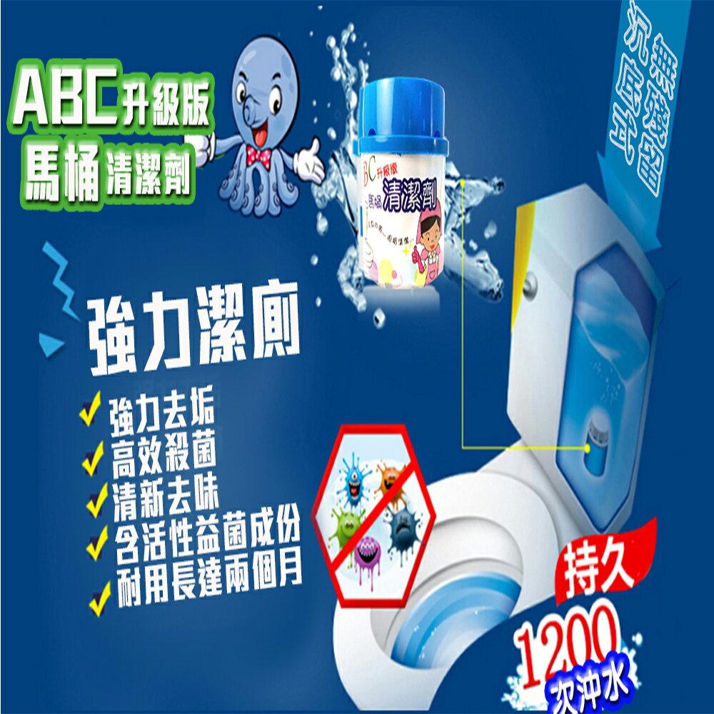 微生物馬桶潔廁靈/ 自動抑菌劑 /潔廁劑