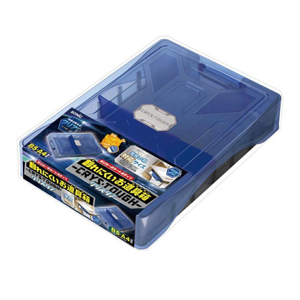 收納盒 SONIC GS-1392 可攜式文具整理盒-藍 【文具e指通】 量販 ★