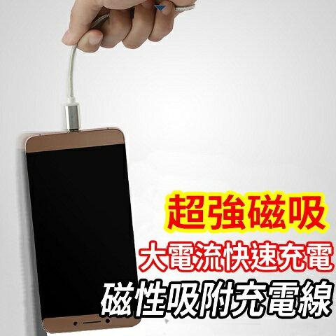 高雷斯正品 強力磁吸 磁力!!第四代大電流手機數據充電線 急速快充 安卓 蘋果 TYPE C充電線三合一磁吸線 免運費 新品上市 APPLE HTC SAMSUNG LG SONY ASUS
