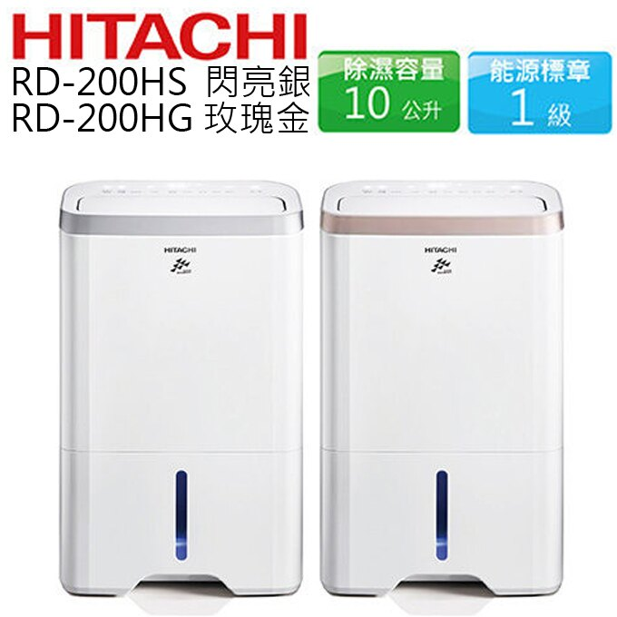 HITACHI 日立 RD-200 除濕機 RD-200HS / RD-200HG 10L/日 公司貨 0利率 免運 貨物稅