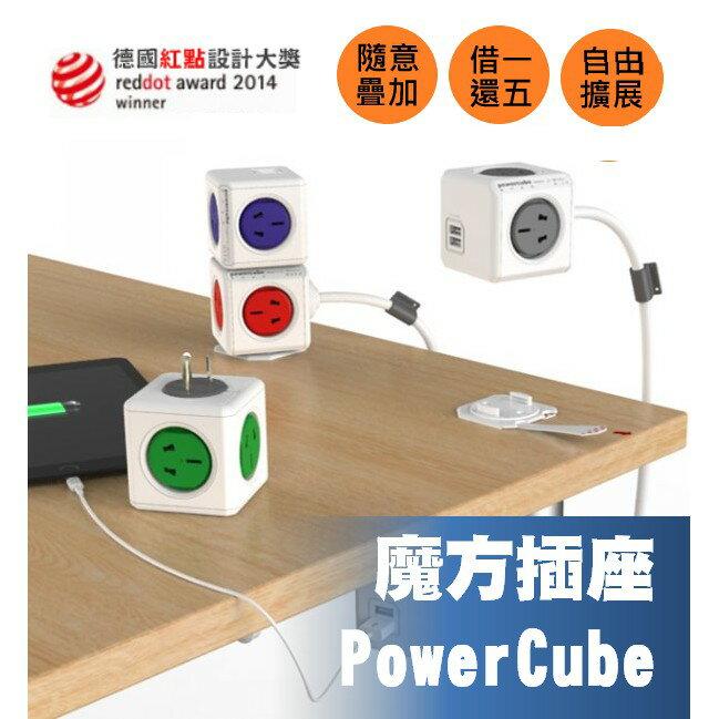 Hippowecan 創意多用型插座 PowerCube 魔方插座 USB 立方體插座 辦公室 延長線 插頭