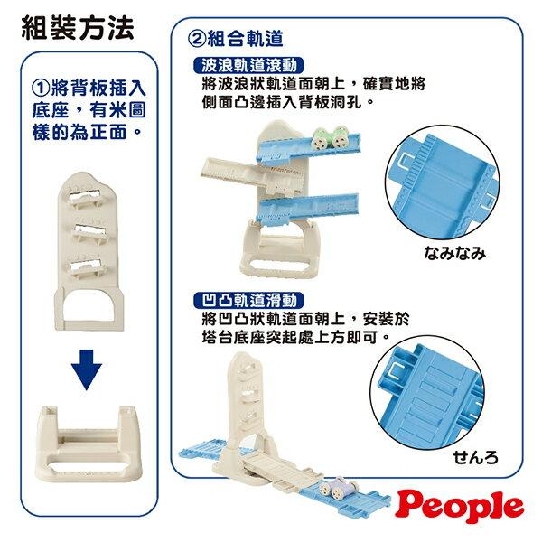 People - 米的小車車玩具組合 7