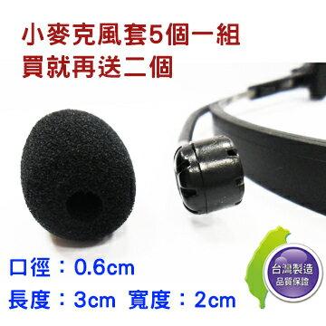 台灣製 領夾式 頭戴式 小麥克風套 黑色5入 贈黑色小麥克風套2個
