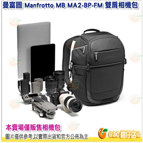 曼富圖 Manfrotto Advancedxb2 Fast MB MA2-BP-FM 便捷款雙肩相機包 相機包 正成公司貨