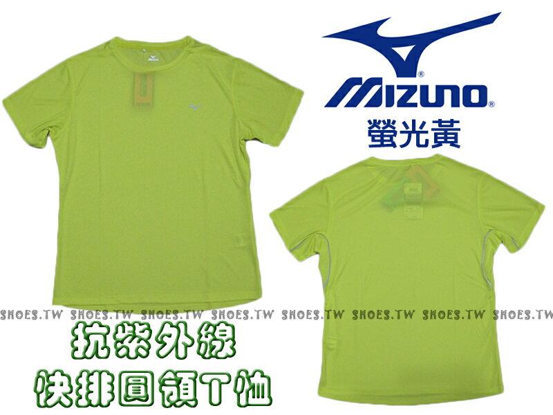 Shoestw【J2TA550345】MIZUNO 美津濃 排汗衣 抗紫外線 夜跑 反光條設計 螢光黃 男女都可穿 0