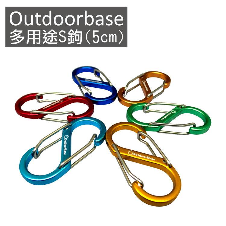 【露營趣】中和 Outdoorbase 多用途鋁合金S鉤(5cm)露營S扣.露營掛繩S鉤-鉤環 隨機出色