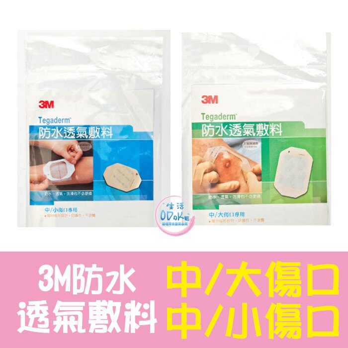 3M 防水透氣敷料 中/小傷口專用 (6x7cm)x6片【生活ODOKE】