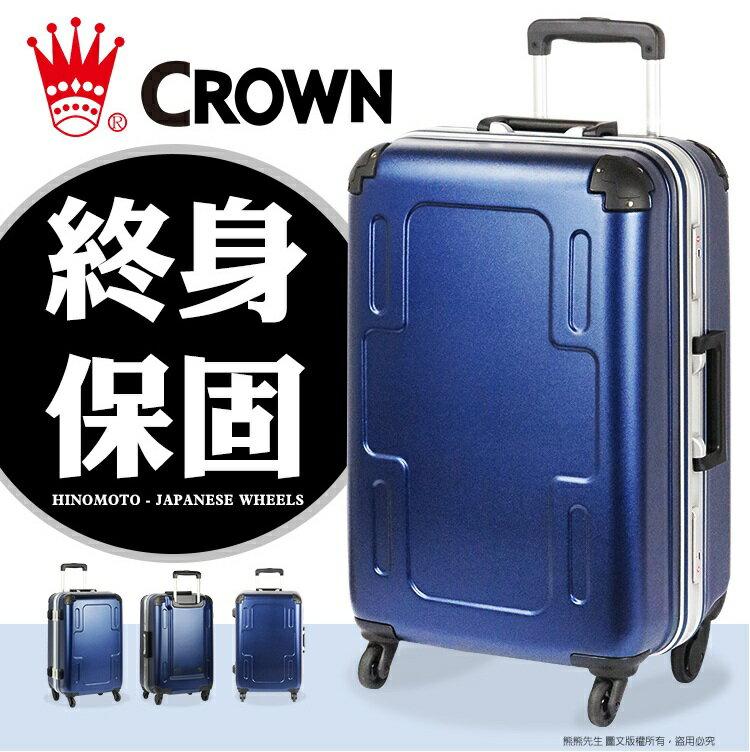 《熊熊先生》Crown皇冠 行李箱旅行箱 輕量深鋁框TSA海關鎖 C-F2501霧面防刮拉桿箱 登機箱防撞護角19.5吋