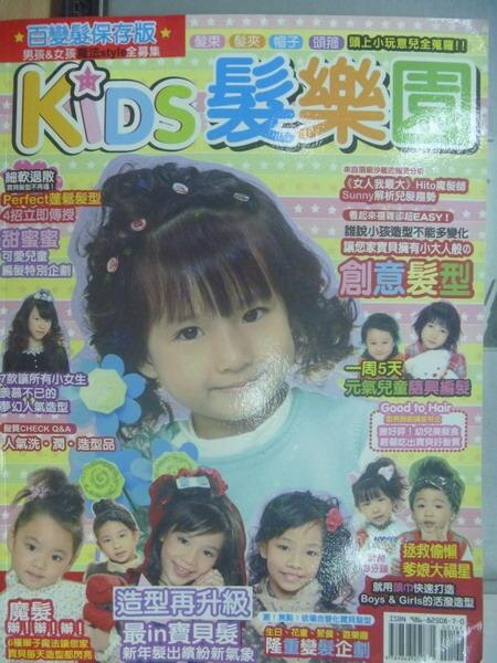 【書寶二手書T6/美容_ZHR】KIDS髮樂園_讓您家寶貝擁有小大人般的創意髮型_2007年